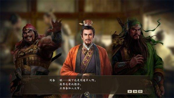 三国志14中文免安装版