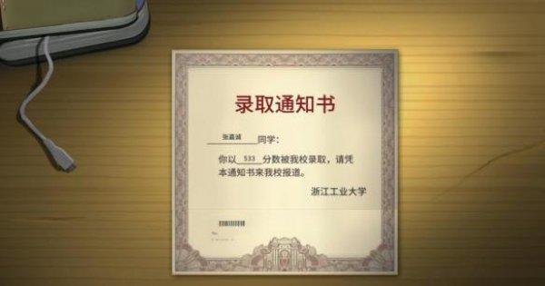 《中国式家长》首富达成条件介绍