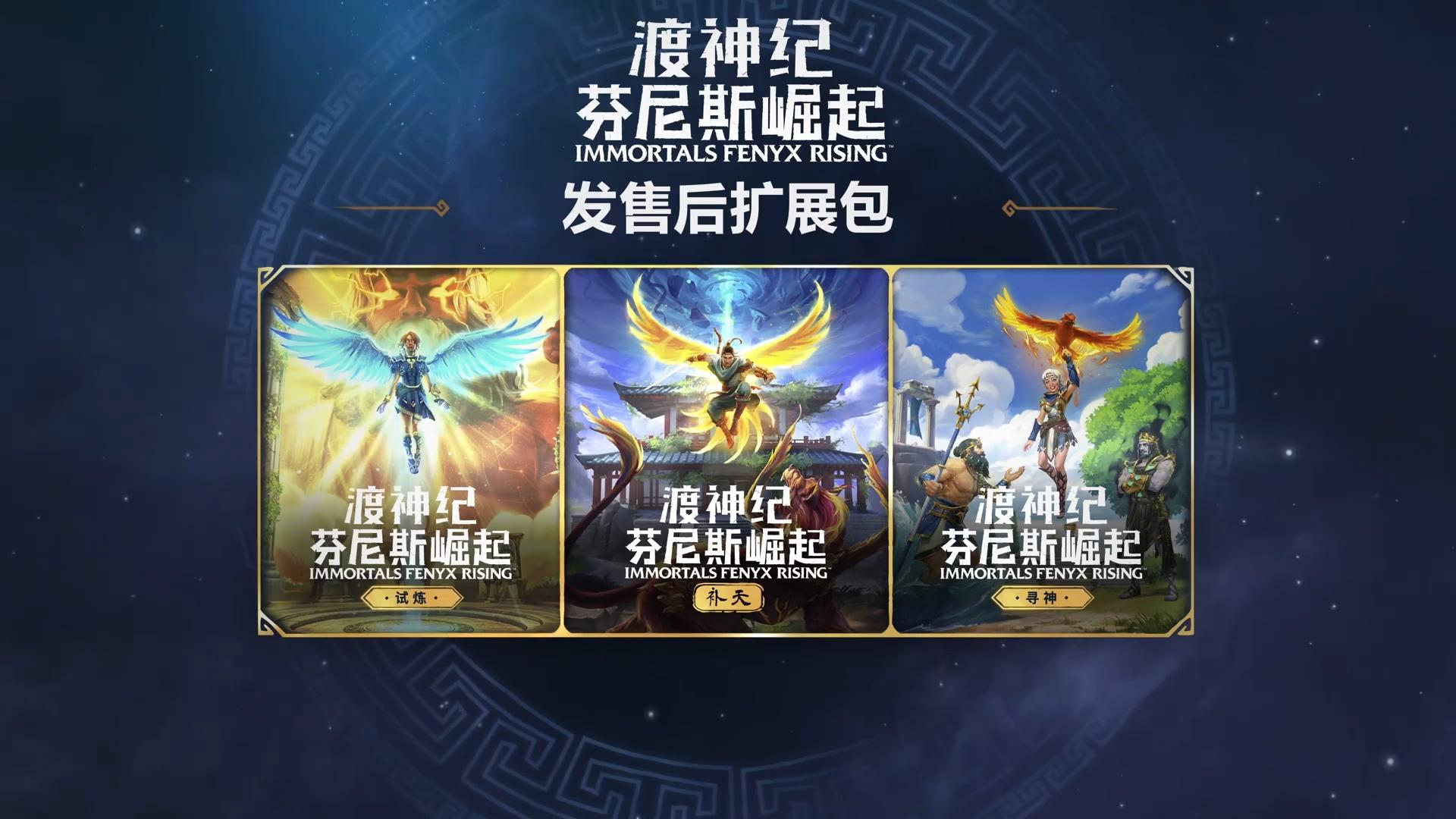 渡神纪将推出中国DLC 可以体验补天过程