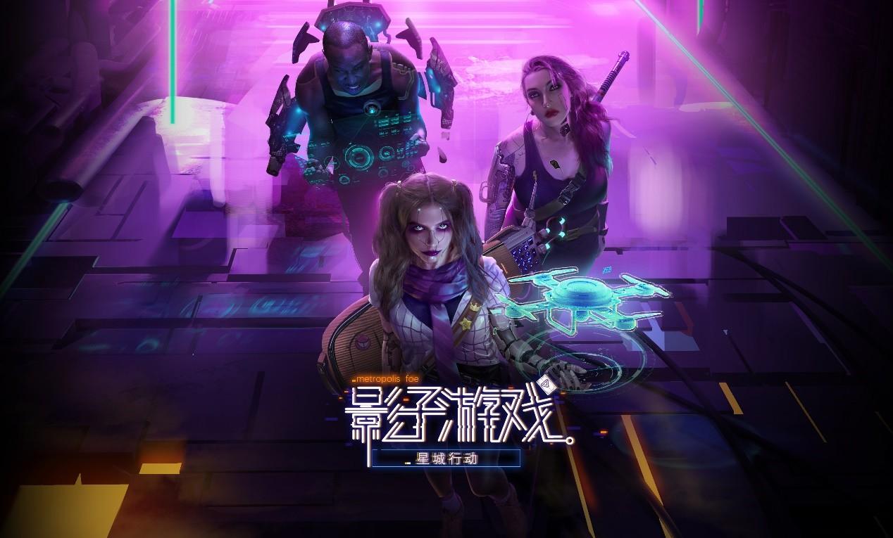 影子游戏星城行动更新新版本 战斗系统再次升级