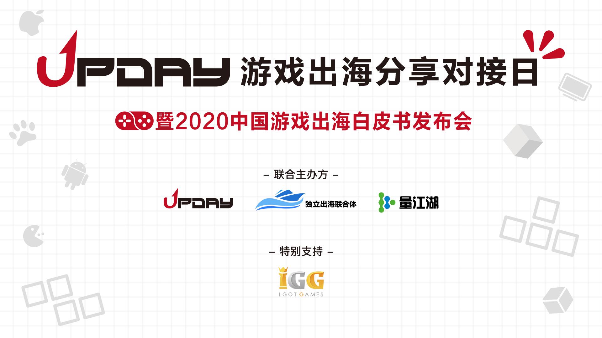 12月9日,DEAS 2020 UPDAY与您相约北京,聚焦出海