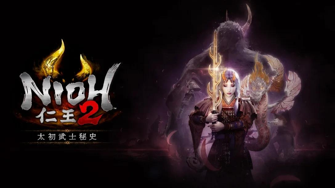 仁王2最后一部DLC公布 太初武士秘录带你揭晓最后的谜底