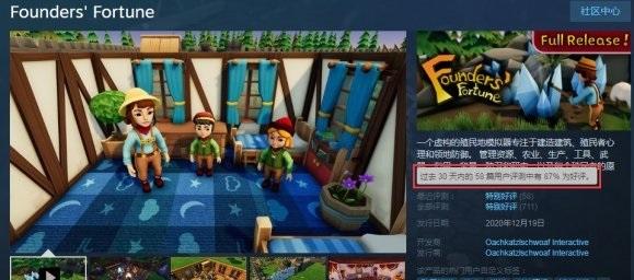 《开拓者的财富》已登录Steam 折扣促销活动同时开启