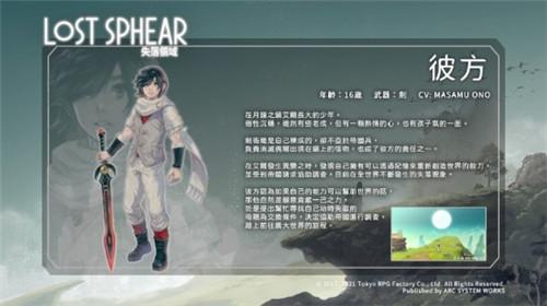 SE《失落领域》中字预告 繁体中文版1月28日推出