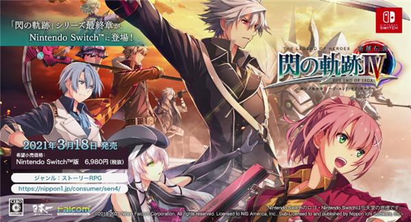 NS版闪之轨迹4开场动画公布 3月18日正式发售