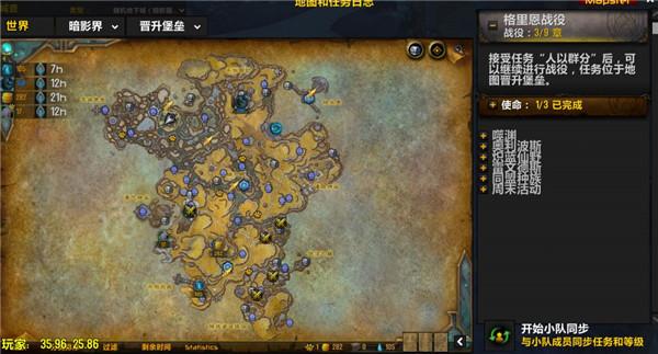 魔兽世界9.0人以群分任务NPC在哪 人以群分任务NPC不见了