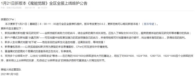 CF2021年1月21日停机维护公告 魔能觉醒版本上线