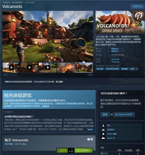 Steam每日特惠《火山岛》平史低仅52元1月27日截止