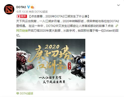 Dota2发布2020年年度大数据统计 最长一局高达两个半小时