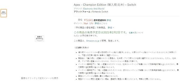 Apex英雄NS已经在日亚上架 将在2月2日正式发售