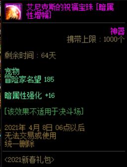 DNF21年新春宝珠更换细节分享