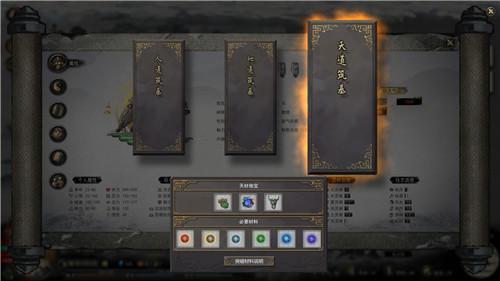 鬼谷八荒发布最新更新补丁 可跳过突破动画优化游戏体验