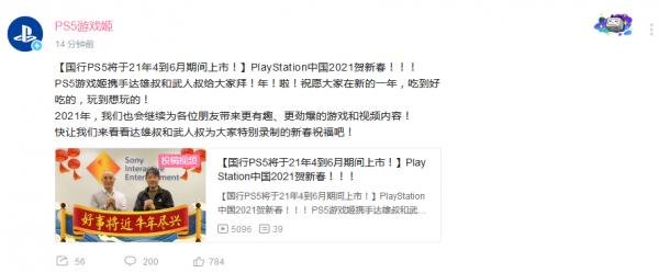 索尼互娱:PS5国行将于在今年4月至6月间发售