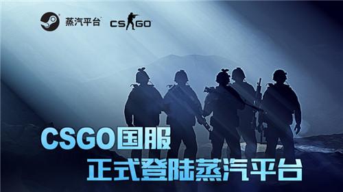 CSGO国服正式登陆蒸汽平台 现在加入立享好礼!