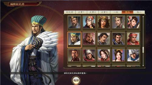 《三国志14with威力加强版》将于2月25日发布免费更新!