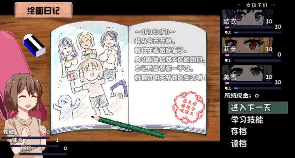 夏日狂想曲绘画日记有什么用
