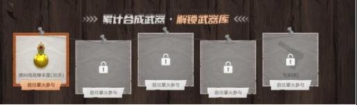 CF武器缔造手册活动玩法及奖励介绍