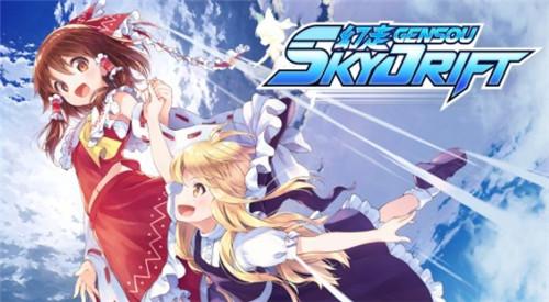 东方竞速游戏《幻走空中竞速》现已登陆PS4