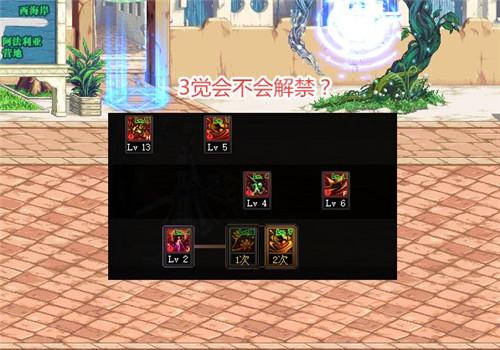 DNF3觉要解除绑定 已引起玩家热议 旭旭宝宝也发表看法