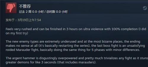毁灭战士:永恒新DLC山谷诸神第二章发售 Steam好评率89%