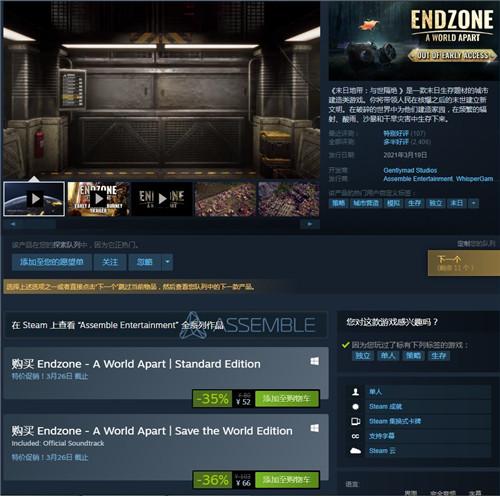 末日生存游戏《末日地带:与世隔绝》结束EA测试 售价52元