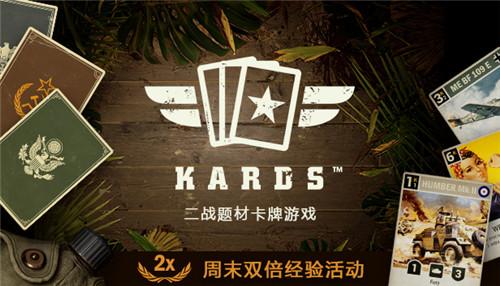 Steam喜加一:二战卡牌游戏《Kards》周年dlc限免