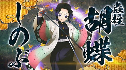 《鬼灭之刃:火神血风谭》最新角色宣传片:蝴蝶忍将参战