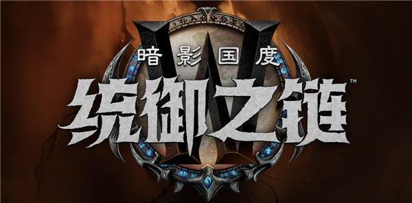 魔兽世界9.1统御圣所装绑装备将降低掉落