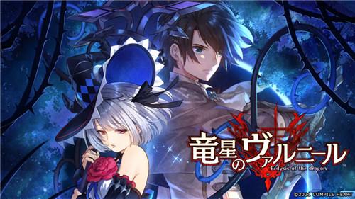 《龙星的瓦尔尼尔》Switch版开场影片公布 中文版今夏推出