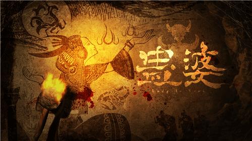 国产解谜冒险游戏《蛊婆》预计夏季发售