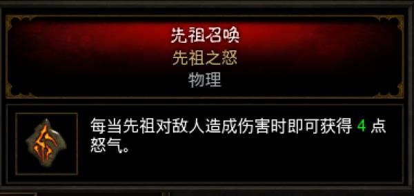 暗黑破坏神3第23赛季野蛮人大地冰裂BD推荐