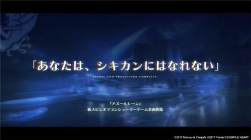 《碧蓝航线》宣布将推出全新主机平台作品