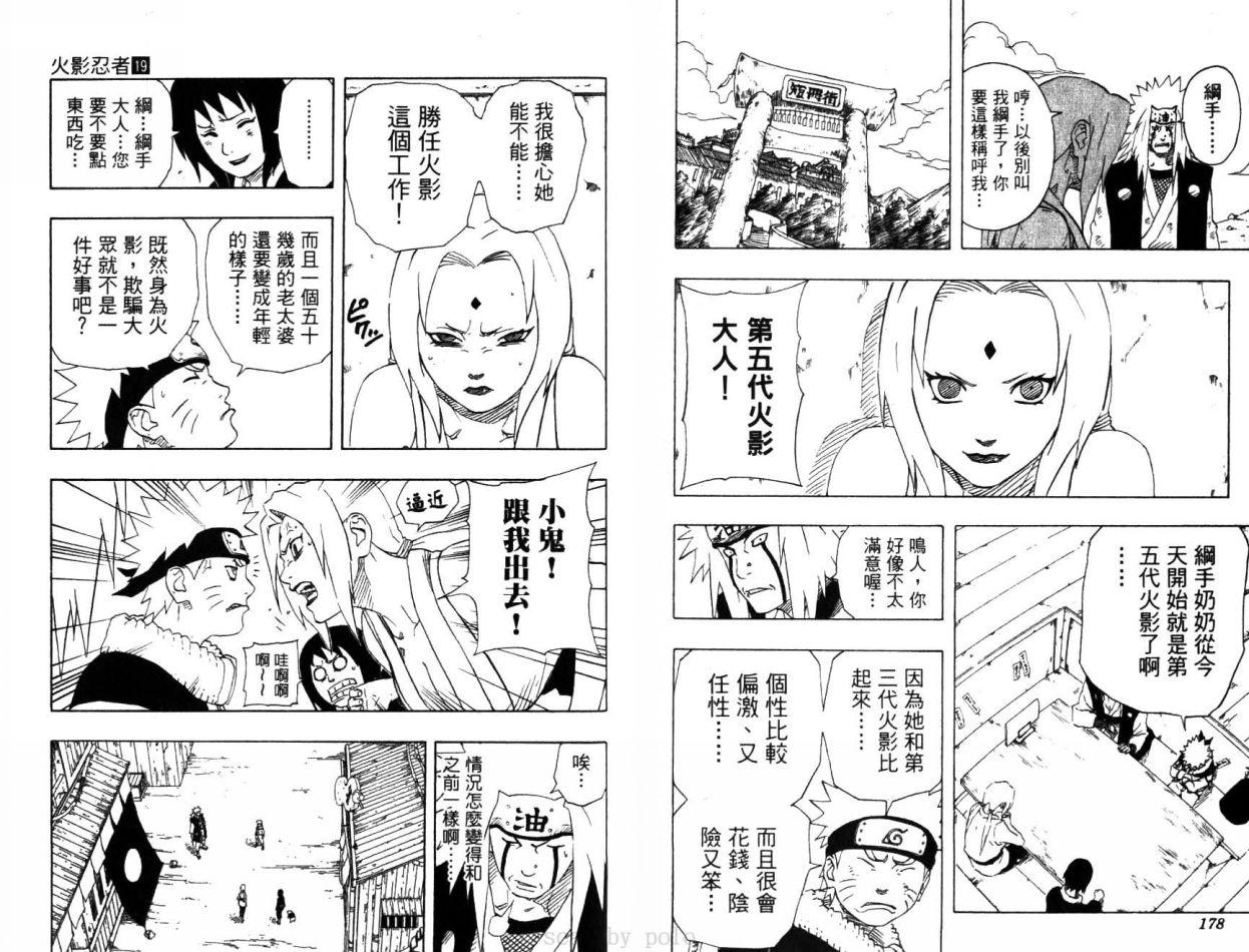 火影忍者在线漫画风_