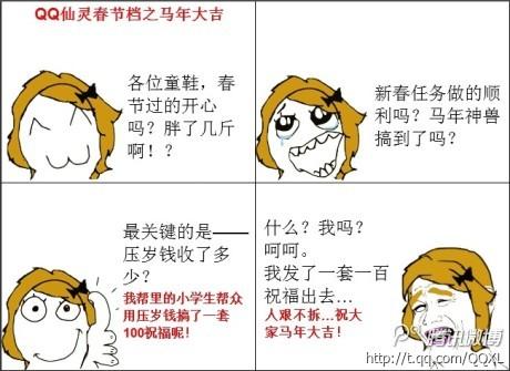 QQ仙灵暴走四格漫画 春节档之发红包