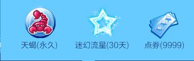《QQ炫舞》点亮炫舞座 9999点券等你来!