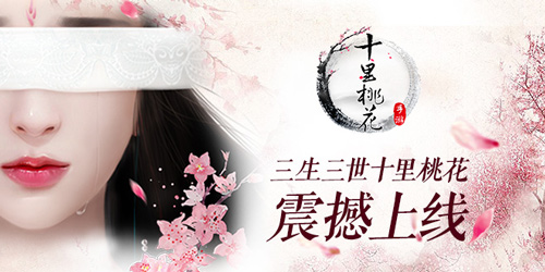 《三生三世十里桃花》手游今日全平台上线