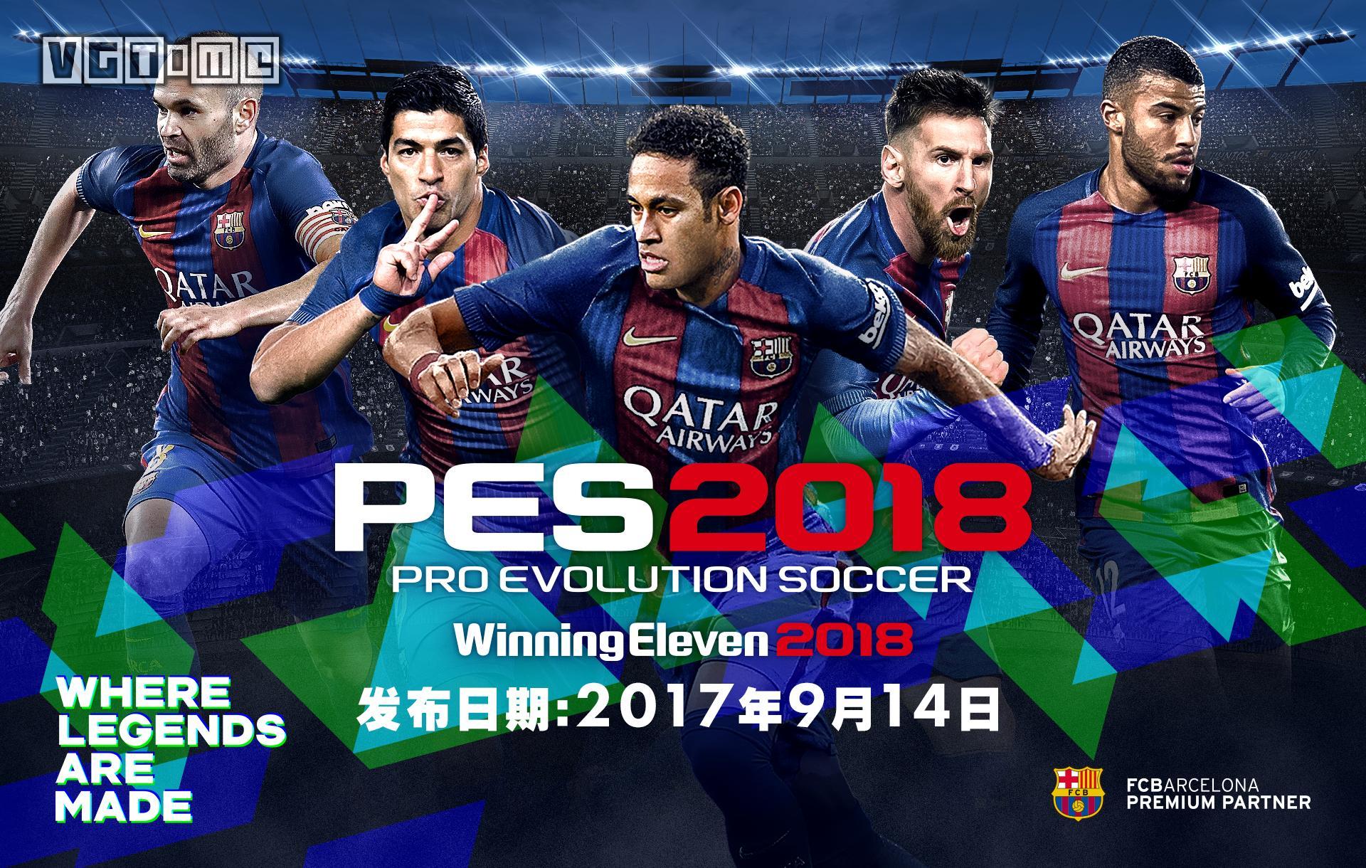 实况足球2018_实况足球2018中文官网上线 更多详情公布