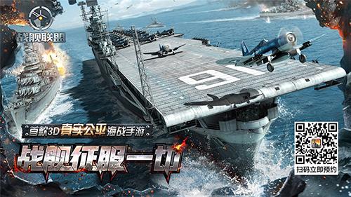 战舰征服一切《战舰联盟》7・13首发预约强势开启