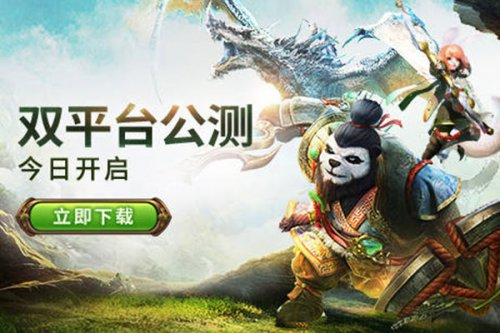 今日公测!《太极熊猫3:猎龙》魔幻大作火热来袭