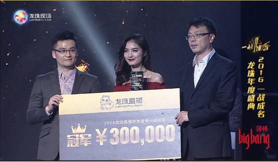 """""""忠县一姐"""":从40亿电竞小镇走出来的冠军主播"""