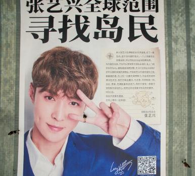 世界上最大报纸在上海诞生!冒险岛2代言人张艺兴登报全球寻人