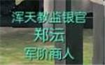"""剑灵风之平原效率""""搬砖"""" 平原新人攻略分享"""