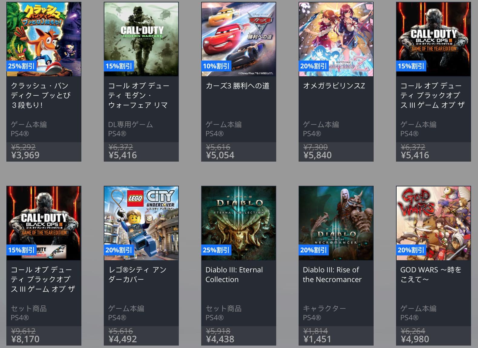 PSN日服游戏打折活动开始 海量游戏特价开售