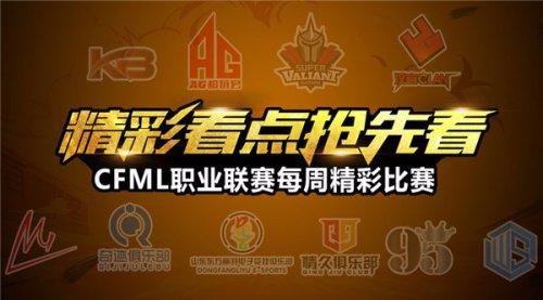 CFML2018春季赛将开战 常规赛精彩看点抢先看