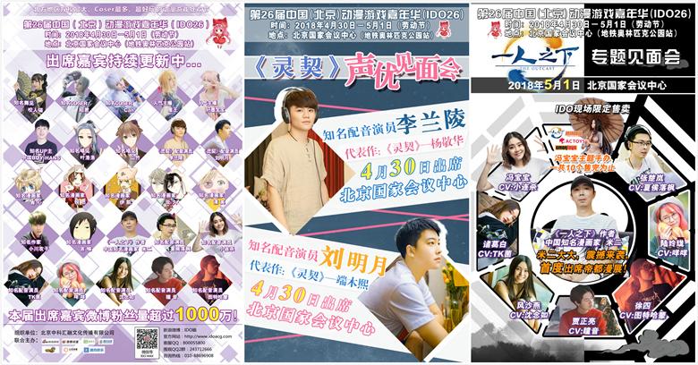 第26届中国动漫游戏嘉年华(IDO26)与各位小伙伴们欢聚国会!