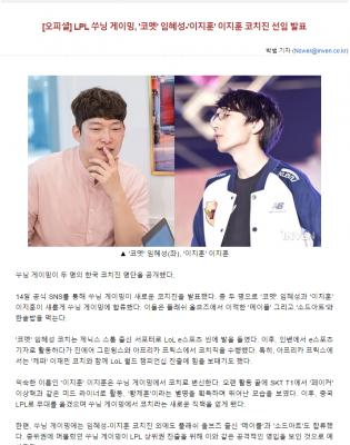 韩媒评AFS教练和Easyhoon转职 网友:做教练要好好加油