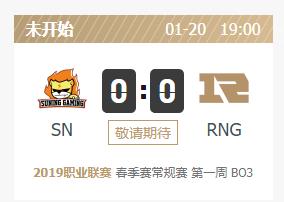 2019LPL春季赛1月19日RNG vs SN比赛直播地址