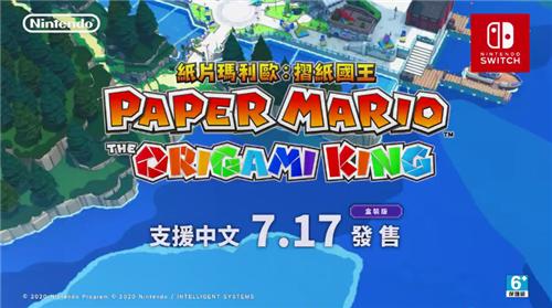 《纸片马力欧折纸国王》新中文CM:战斗还有冒险