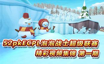 52pkECPL泡泡战士联赛精彩视频集锦第一期