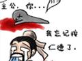 三国杀四格漫画之忘事的刘备